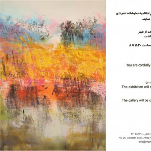 نمایشگاه نقاشی حسین چراغچی