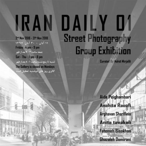 نمایشگاه Iran Daily 01