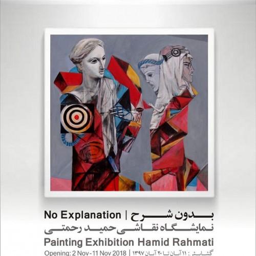 نمایشگاه بدون شرح
