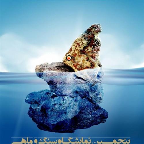 نمایشگاه سنگ و ماهی