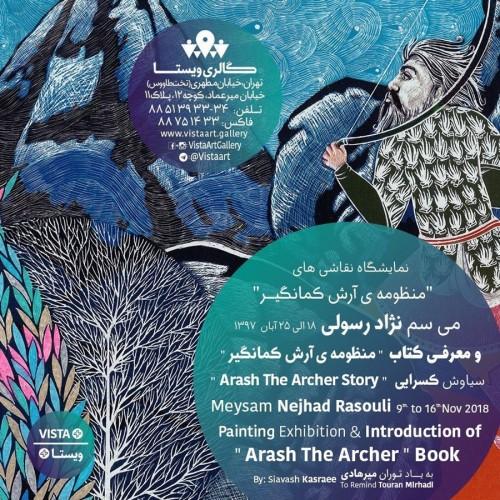نمایشگاه منظومهی آرش کمانگیر