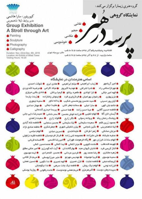 عکس نمایشگاه پرسه در هنر
