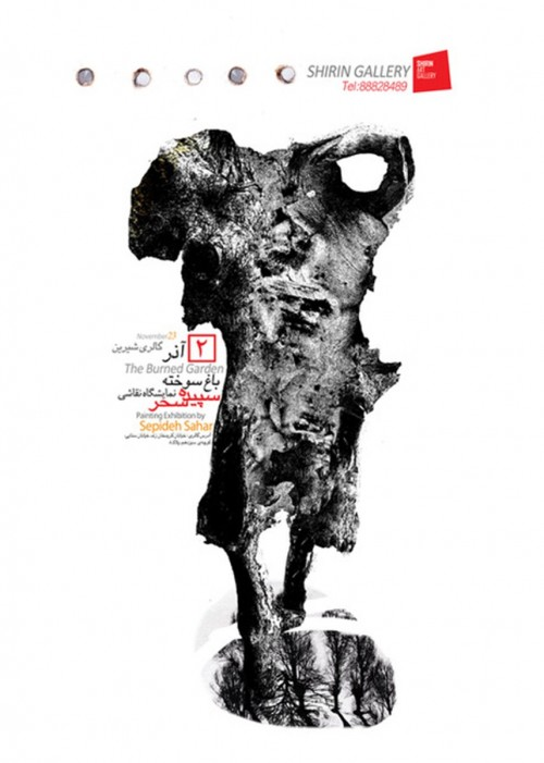 عکس نمایشگاه باغ سوخته