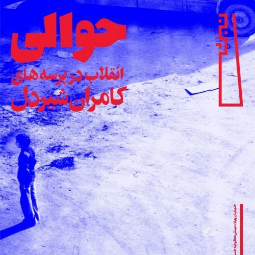 نمایشگاه حوالی انقلاب در پرسههای کامران شیردل