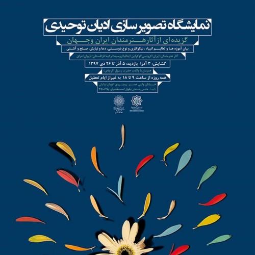 نمایشگاه تصویرسازی ادیان توحیدی