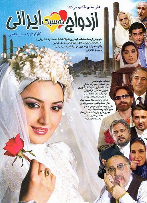 عکس فیلم ازدواج به سبک ایرانی