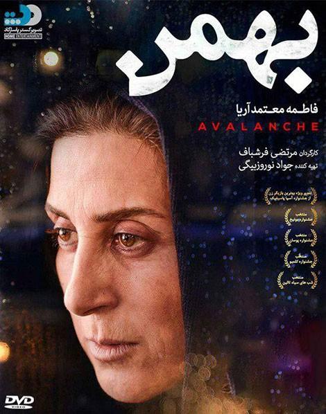 عکس فیلم بهمن