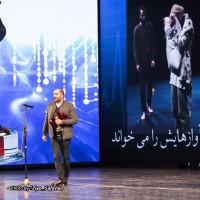 گزارش تصویری تیوال از اختتامیه سی و چهارمین جشنواره تئاتر فجر (سری دوم) / عکاس: سید ضیا الدین صفویان   عکس