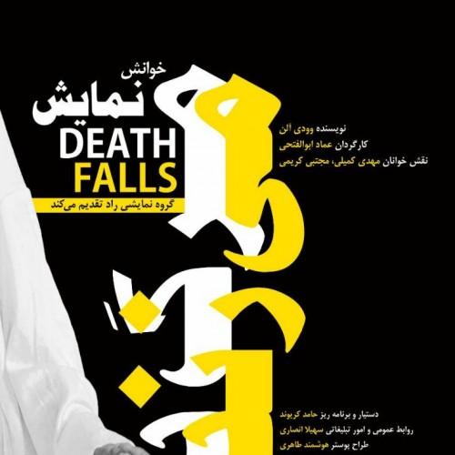 نمایشنامهخوانی مرگ در میزند
