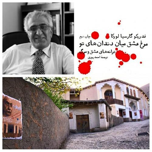عکس گردش یک سفر یک کتاب |روستای یوش - با احمد پوری|