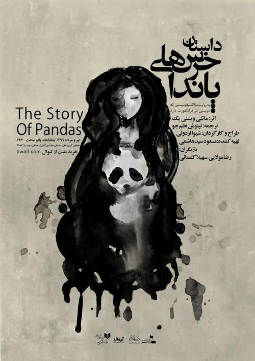 عکس نمایش داستان خرس های پاندا