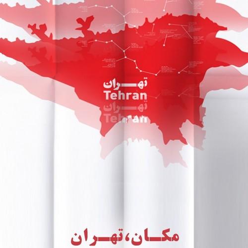 نمایش مکان - تهران