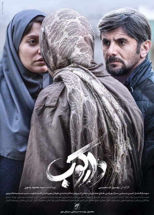 عکس فیلم دارکوب
