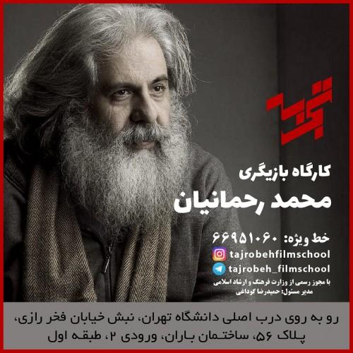 کارگاه بازیگری محمد رحمانیان