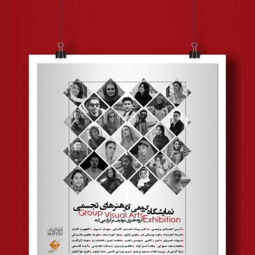 نمایشگاه گروهی آثار هنرهای تجسمی