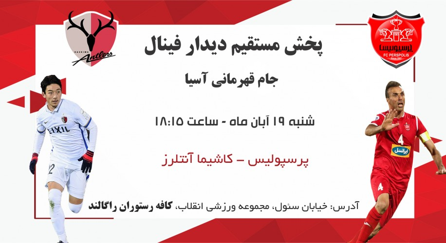 عکس رویداد پخش مستقیم فوتبال پرسپولیس و کاشیما فینال جام قهرمانان آسیا