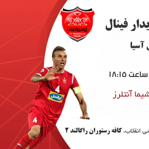 رویداد پخش مستقیم فوتبال پرسپولیس و کاشیما فینال جام قهرمانان آسیا