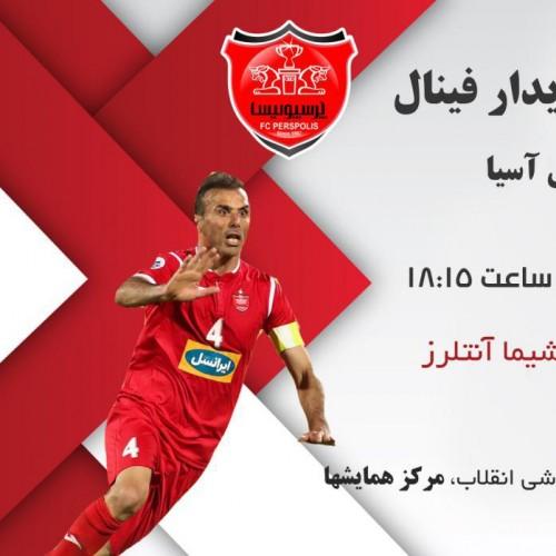 پخش زنده فوتبال پرسپولیس و کاشیما آنتلرز | جام قهرمانی آسیا