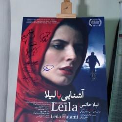 فیلم آشنایی با لیلا | عکس