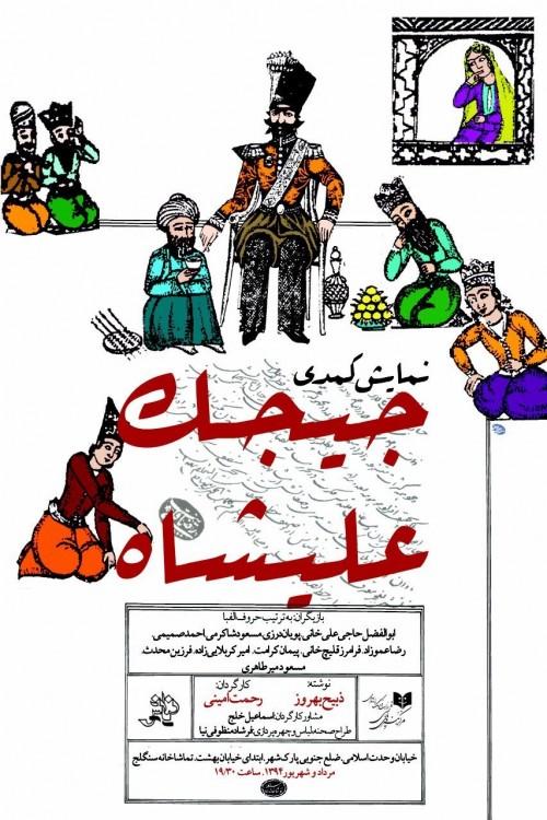 عکس نمایش کمدی جیجک علیشاه
