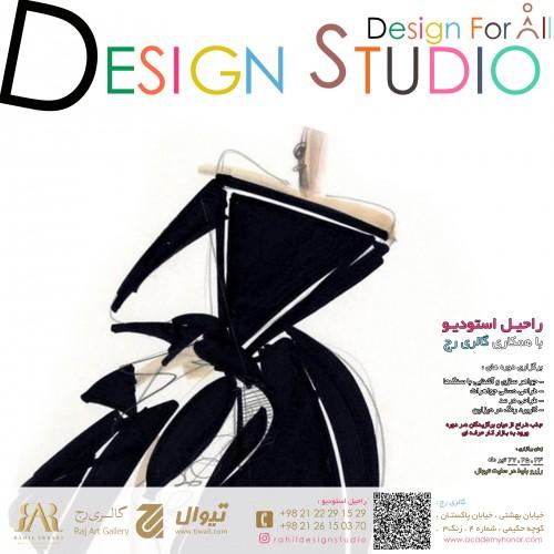 کارگاه طراحی در مد