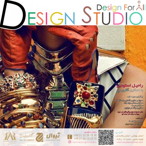 کارگاه طراحی دستی جواهرات