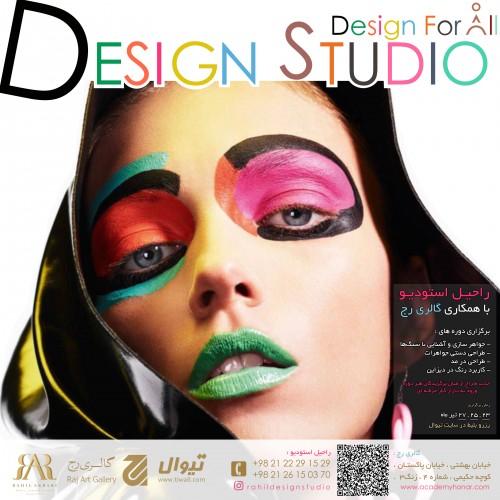عکس کارگاه معارفه کارگاه طراحی راحیل استودیو