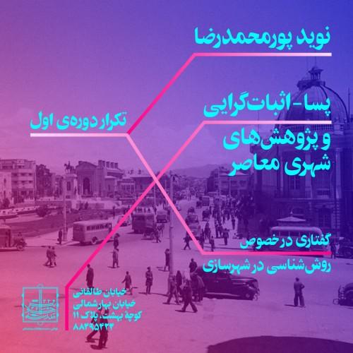 کارگاه پسااثباتگرایی و مطالعات شهری