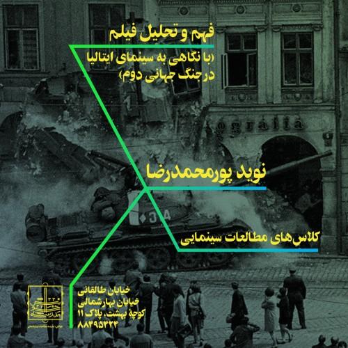 کارگاه فهم و تحلیل فیلم (با نگاهی به سینمای ایتالیا در جنگ جهانی دوم)