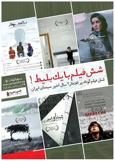 عکس مجموعه فیلم های کوتاه (اکران تابستانه)