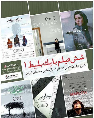 مجموعه فیلم های کوتاه (اکران تابستانه)