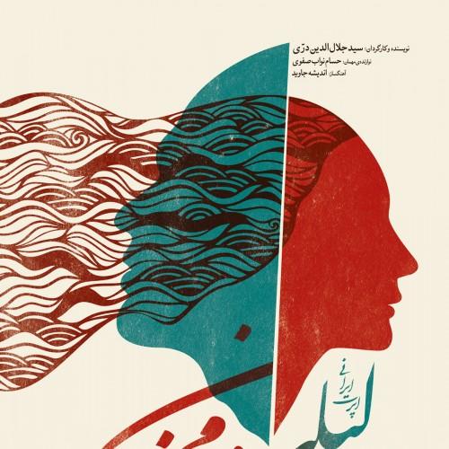 اپرا-تئاتر ایرانی لیلی و مجنون