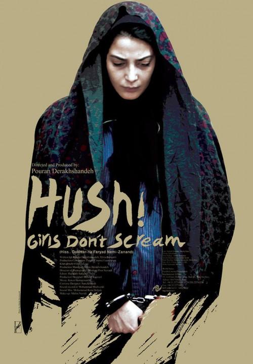 عکس فیلم هیس!...دخترها فریاد نمی زنند