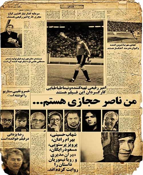 عکس فیلم من ناصر حجازی هستم