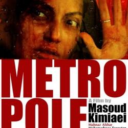 فیلم متروپل | عکس