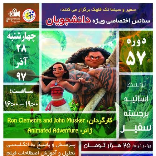 کارگاه آموزش زبان انگلیسی از طریق نمایش فیلم Moana