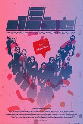 عکس مستند اینستاگرامر