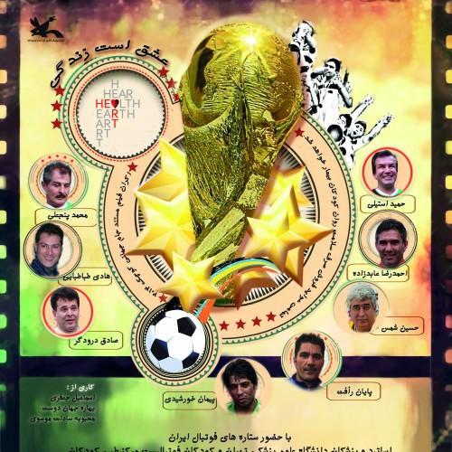 فیلم اکران فیلم مستند جام جهانی کوچک