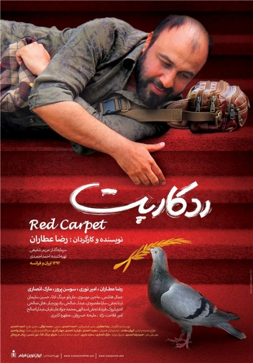 عکس فیلم رد کارپت - red carpet