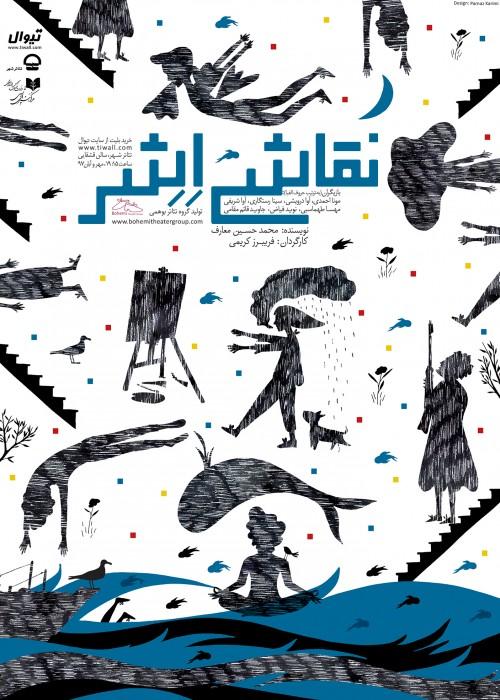 عکس نمایش نقاشی اشر