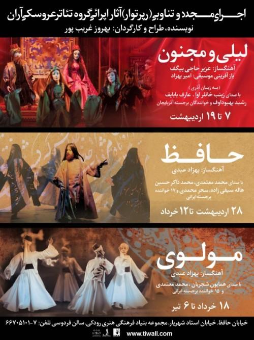عکس اپرای عروسکی حافظ