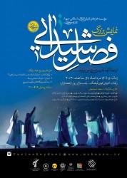 در نخستین اجرا، استقبال زنجانیها از «فصل شیدایی» | عکس