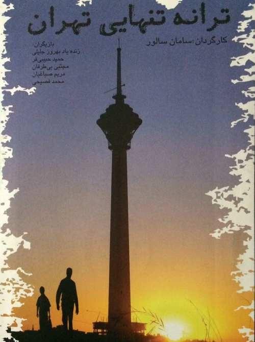 عکس فیلم ترانه تنهایی تهران