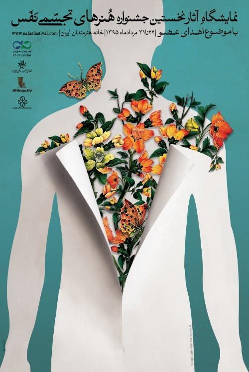 عکس جشنواره هنرهای تجسمی نفس
