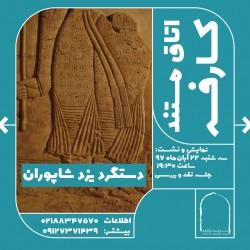 مستند های با موضوع باستان شناسی | عکس