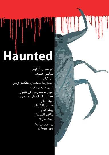 عکس نمایش haunted
