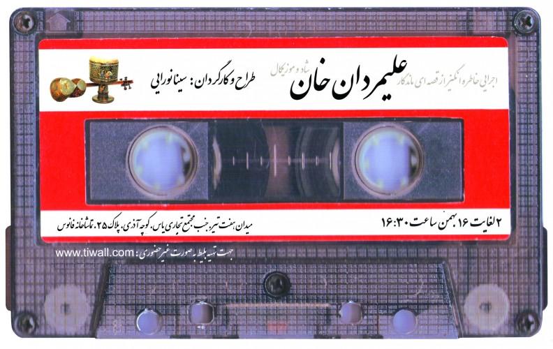عکس نمایش علیمردان خان