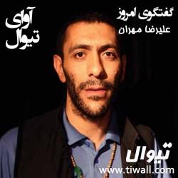 گفتگوی تیوال با علیرضا مهران | عکس