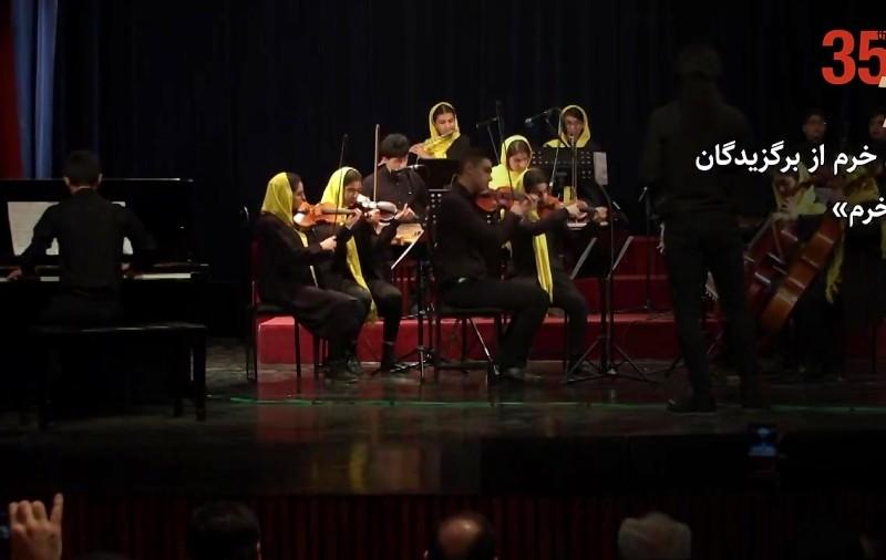کنسرت گروه برگزیدگان جشنواره نوای خرم | عکس