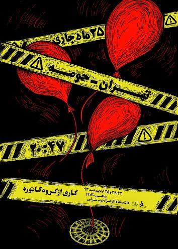 عکس نمایش 25 ماه جاری، تهران حومه، 20:47